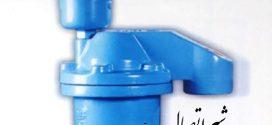 شیر تخلیه اتوماتیک هوا یا شیر هوا